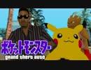 【実況】ポケットモンスターGTAの世界へようこそ! part1 thumbnail