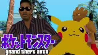 【実況】ポケットモンスターGTAの世界へようこそ! part1