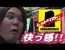 【drop in ch.】レッドリストにスポットライトを -須広平太×スカイラブ-【LIST:001/後編】