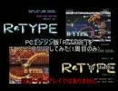 PCエンジン版「R-TYPE」をノーミスクリアしてみた(1周目のみ)