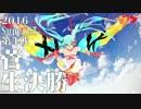 【マモノ大戦争】第4戦SUGO決勝【2016ミクGT】