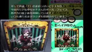 【コミックマーケット90】まおっぱい4【クロスフェードデモ】