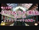 【ゆっくり】イギリス&ベルギー旅行記 Part20 アントワープ中央駅編