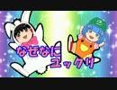 第35位:ゆっくりのワイドショー第15回放送Bパート thumbnail