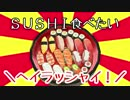 【第17回MMD杯本選】SUSHI食べたい