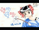 きらきら星☆唯MIX  Ver1.00 by くえす for GS