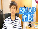 衝撃!SMAP解散!さりげなくSEALDsも解散 thumbnail