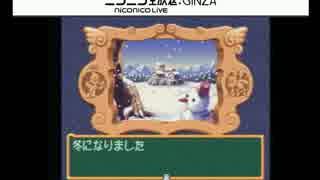 【過去生】 【実況】PS ドカポン 怒りの鉄剣  第32回(33回)