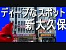 ディープなスポット 新大久保&歌舞伎町を歩いてみた