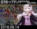 日刊トップテン!VOCALOID&something【日刊ぼかさん2016.08.14】