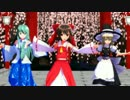 【第17回MMD杯本選】霊夢・魔理沙・早苗で極楽浄土【東方MMD】