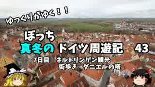 【ゆっくり】ドイツ周遊記 43 ネルトリンゲン ダニエルの塔 前編