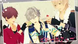 【MMDあんスタ】シュガーソングとビターステップ【3Aトリオ】