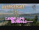 【ゾンビ】とにかく疾走したい【DYING LIGHT】パート6