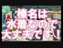 【艦これ】2016夏イベ 迎撃!第二次マレー沖海戦 E-3甲【ゆっくり実況】 thumbnail