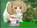 愛犬ロボ「しゅがーはぁと」 thumbnail