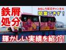 【韓国初のモノレールが完成】 着工8年、開通0日で廃棄処分!