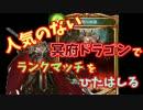 【Shadowverse】人気のない冥府ドラゴンでランクマッチをひたはしる