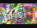 【戦国大戦】三葵躍進!!┗(^o^ )┓Ξ ピャーしたい動画♪【正一位B】59