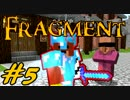 【Minecraft】RPG風アドベンチャー!Fragment実況#5【2人実況】