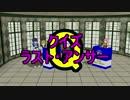 【第17回MMD杯本選】ラスト・アンサー【コント】 thumbnail