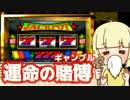 最強CPUに実況者2人で挑む桃太郎電鉄 in USA【Part6】 thumbnail