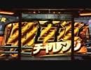 【パチンコ】CRガールズ&パンツァー H1AZ4 3連勝
