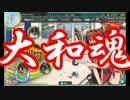 【艦これ】2016夏イベ 迎撃!第二次マレー沖海戦 E-4甲【ゆっくり実況】 thumbnail