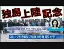 【日本は、腰抜け?】韓国の10人の議員団が、「竹島」に上陸を強行 (((