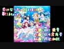 【ニコカラ】恋になりたいAQUARIUM(offvocal) thumbnail