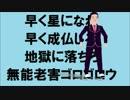 【第17回MMD杯本選遅刻組】東海村 セラフィールド 六高台