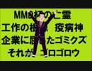 【第17回MMD杯本選遅刻組】ち!ば!け!ん!ま!