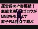 【第17回MMD杯本選遅刻組】ゴロゴロウへ
