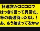 【第17回MMD杯本選遅刻組】ゴロゴロウwww