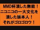 【第17回MMD杯本選遅刻組】MMD杯現行制度への重大な挑戦