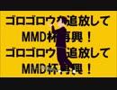 【第17回MMD杯本選遅刻組】M制重挑