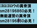 【第17回MMD杯本選遅刻組】恒心教