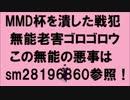 【第17回MMD杯本選遅刻組】本選動画1000本超えはどうしたwww