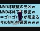 【第17回MMD杯本選遅刻組】あああああ