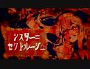 【右心フルアラBLAZE_act3】シスター=セクトルージュ【音源配布/UTAUカ...
