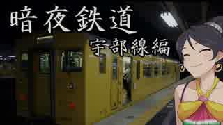 暗夜鉄道[宇部線編]