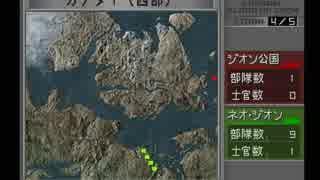 【機動戦士ガンダム ギレンの野望 ジオンの系譜】ジオン実況プレイ265