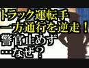 【実況】トラック運転手が逆走!警官止めず…なぜ?奇妙なクイズ05