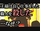 【実況】王様は良い仕事をした職人を殺した…なぜ?奇妙なクイズ06