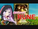 結月ゆかりのRUNE【実況プレイ】part2