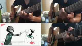 【ギター】 翡翠のまち Acoustic Arrange.Ver 【多重録音】
