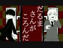 【モブサイコ】師弟で「だlるまさlんがlころlんlだ」【人力+手描き】