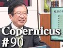 武田邦彦『現代のコペルニクス』#90 日本の重大問題(2)国の借金