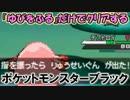 """""""ゆびをふる""""だけでクリアするポケットモンスターブラック Part6【実況】"""