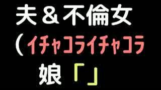 夫&不倫女(イチャコライチャコラ   娘「」【2ch】